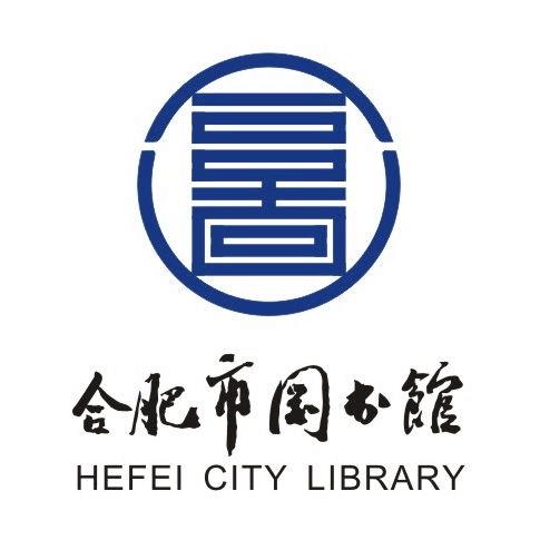 合肥图书馆
