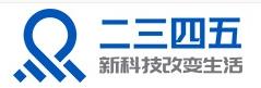 上海二三四五网络控股集团